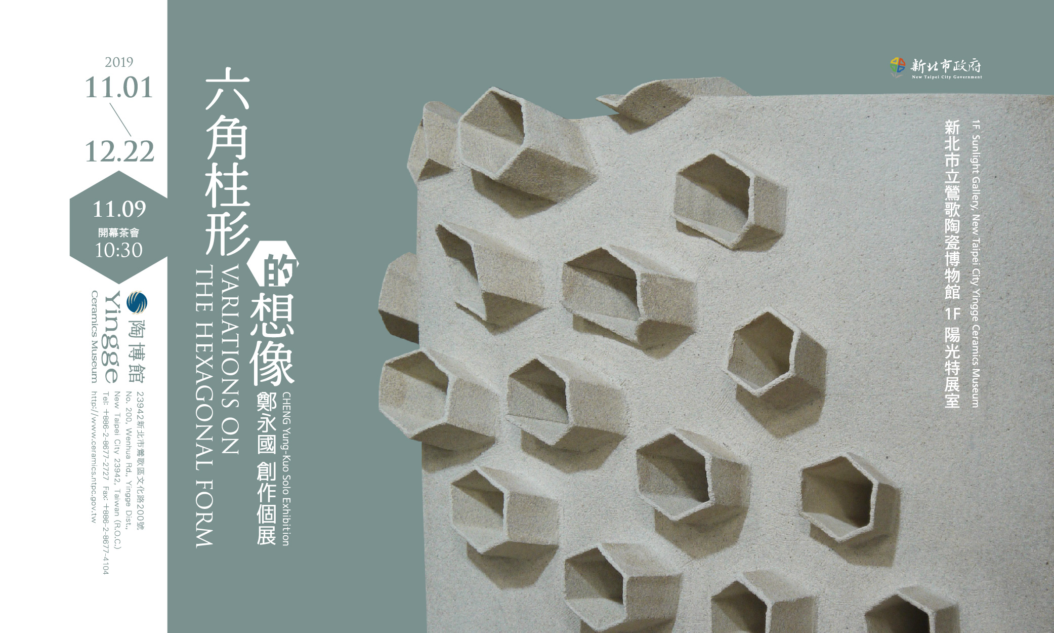Variations on the Hexagonic Form: CHENG Yung-Kuo Solo Exhibition