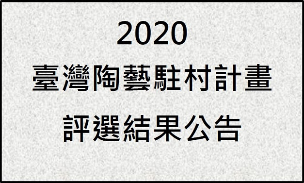 2020駐村計畫評選結果