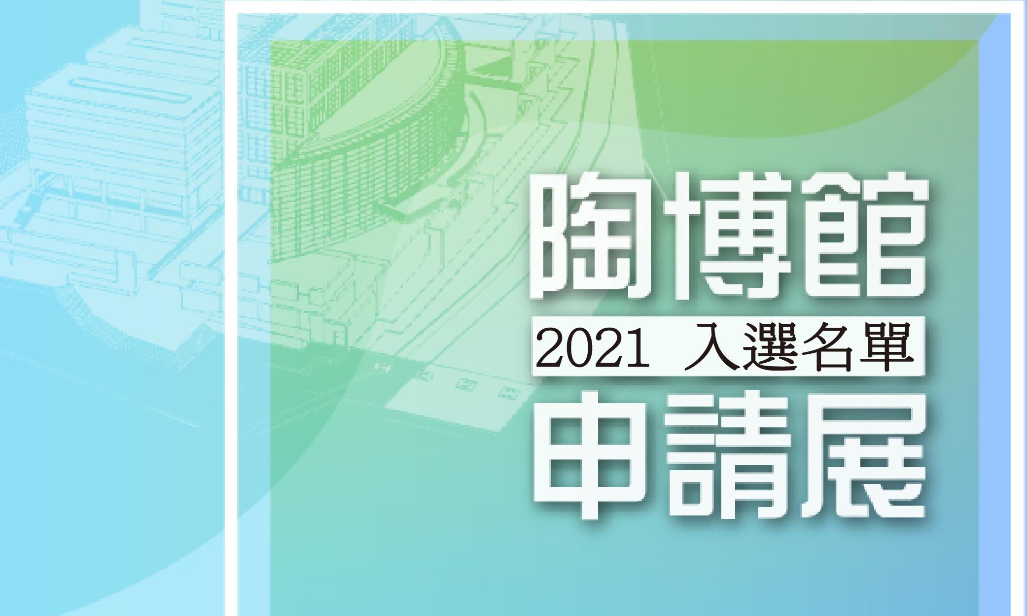2021申請展入選名單