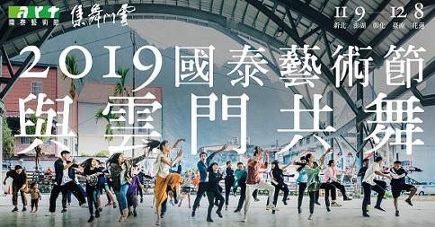 2019國泰藝術節  與雲門共舞