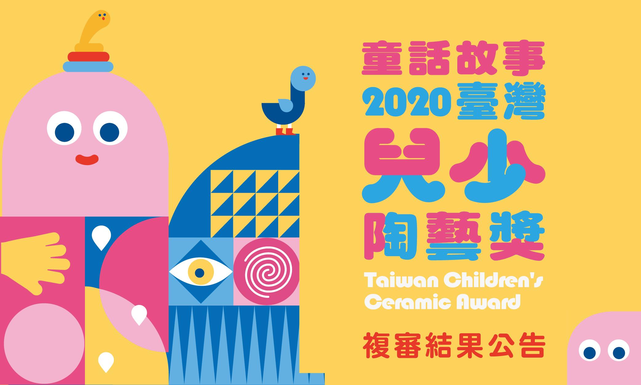 「2020臺灣兒少陶藝獎」複審結果