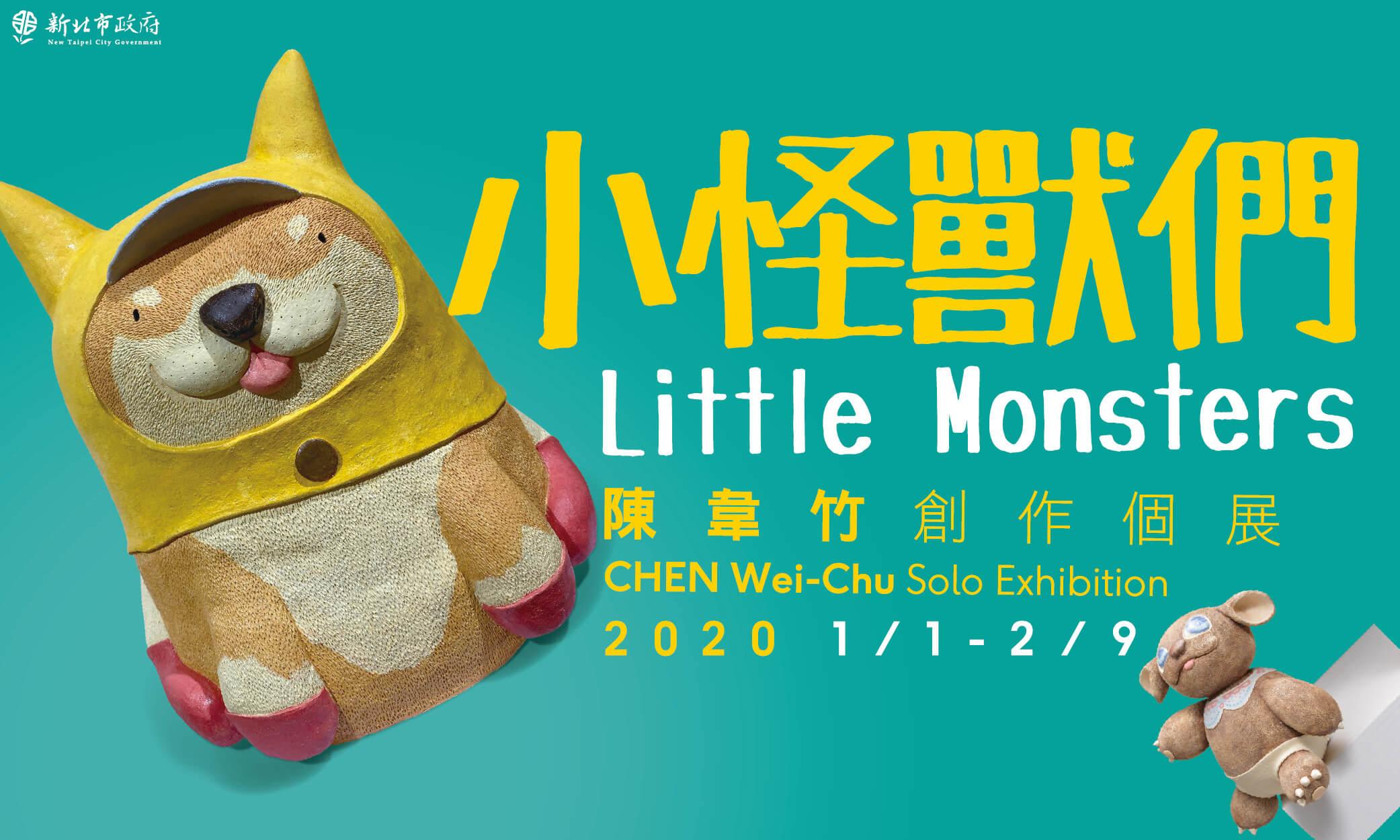小怪獸們Little Monsters—陳韋竹創作個展