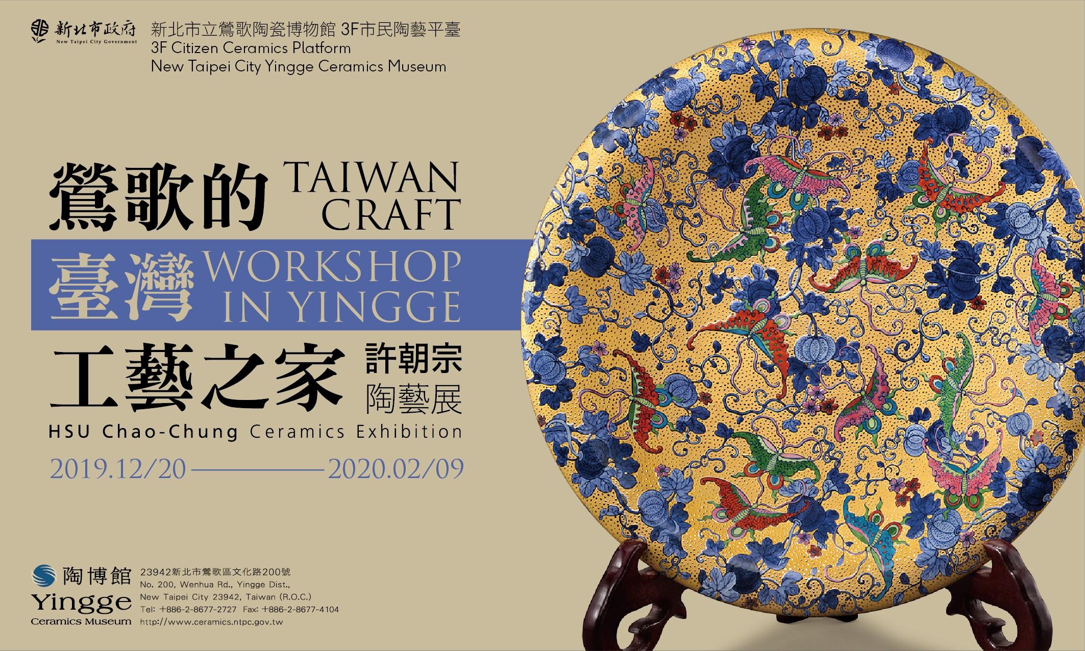 Taiwan Craft Workshop in Yingge – HSU Chao-Chung Ceramics Exhibition