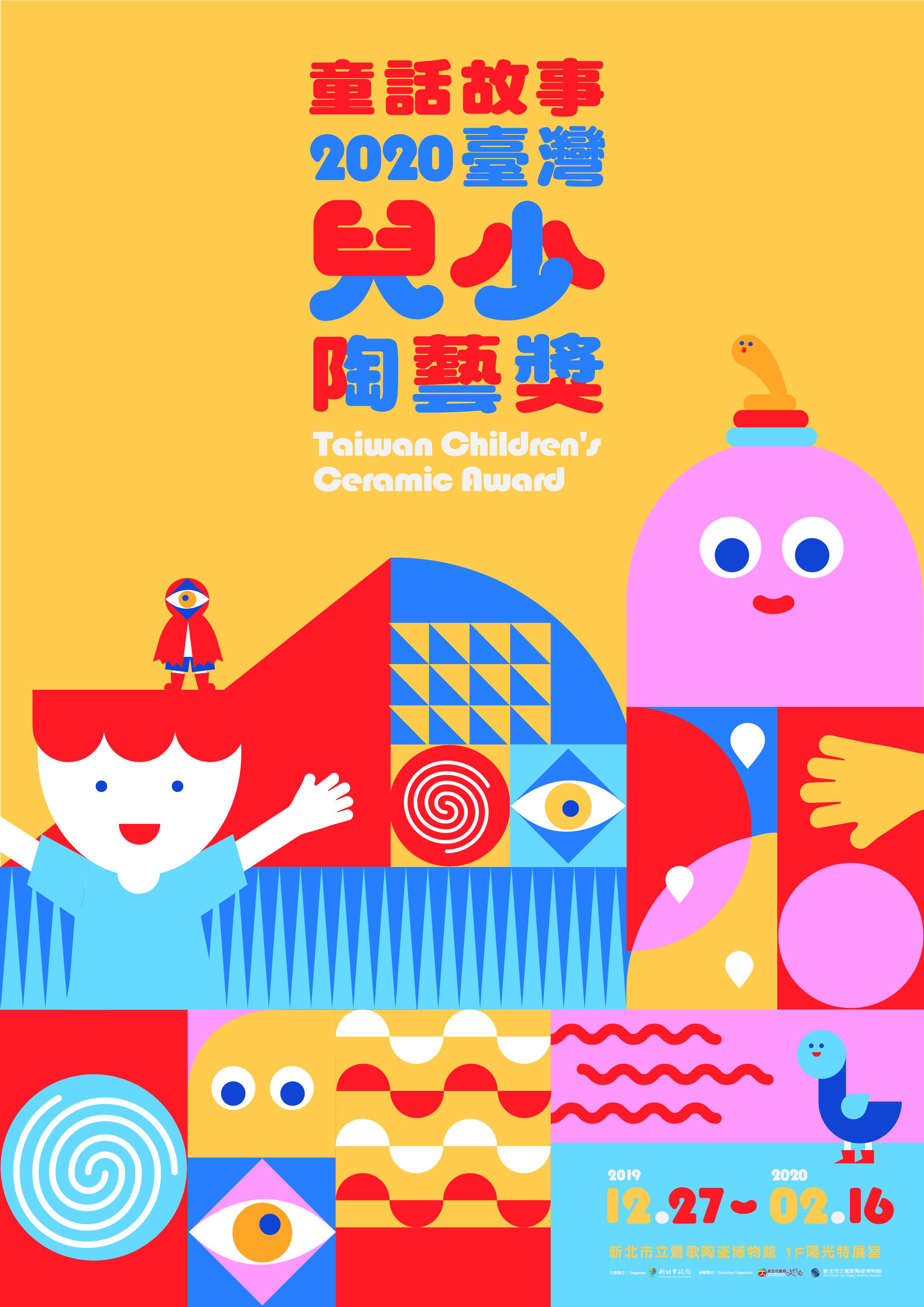 Fairy Tales—Taiwan Youth Ceramic Awards 2020