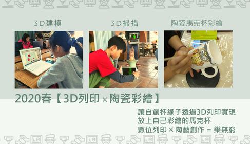 2020 春【3D列印X陶瓷彩繪】工作坊