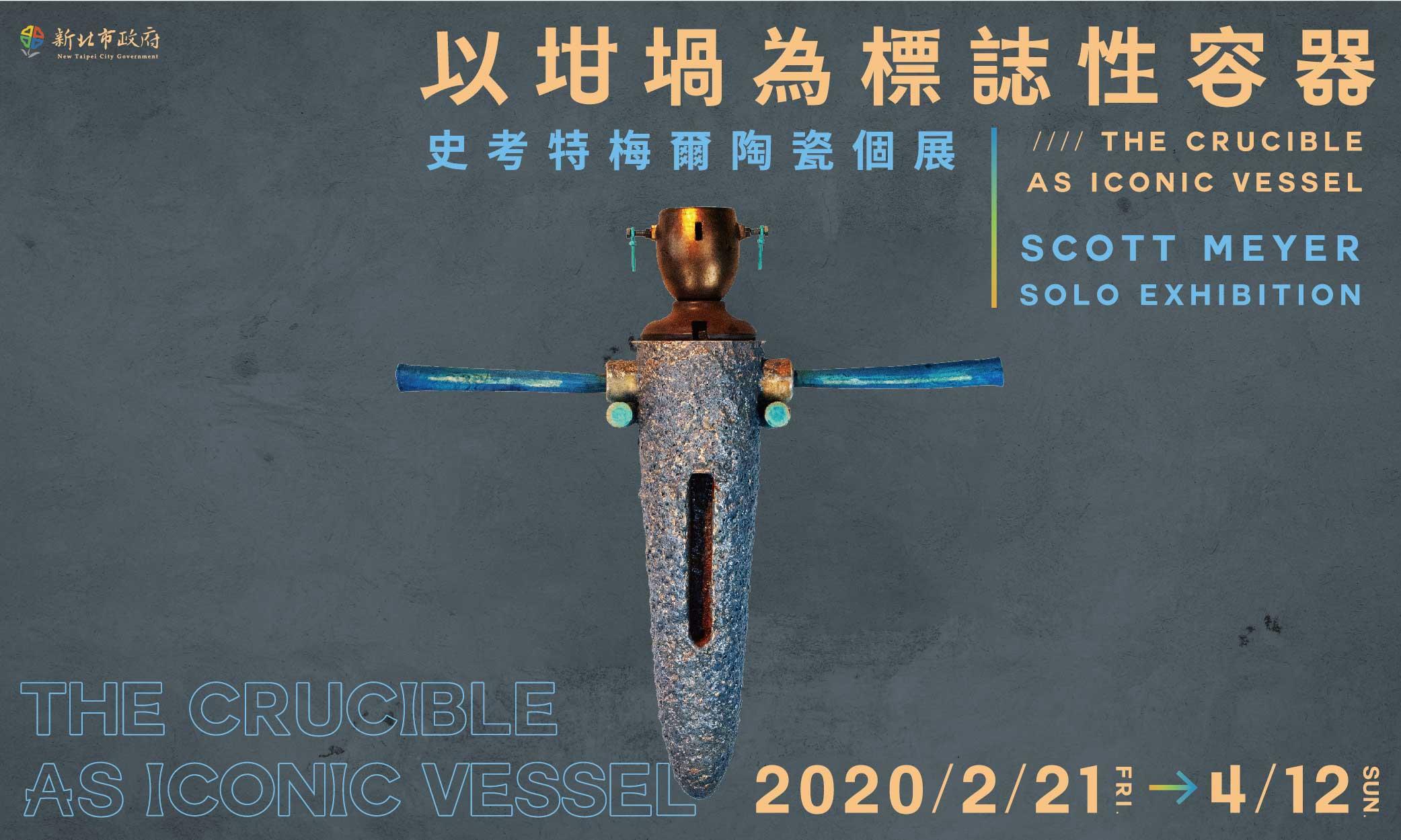 以坩堝為標誌性容器─史考特梅爾陶瓷個展