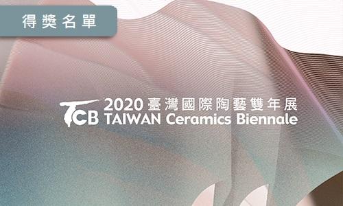 2020臺灣國際陶藝雙年展得獎名單