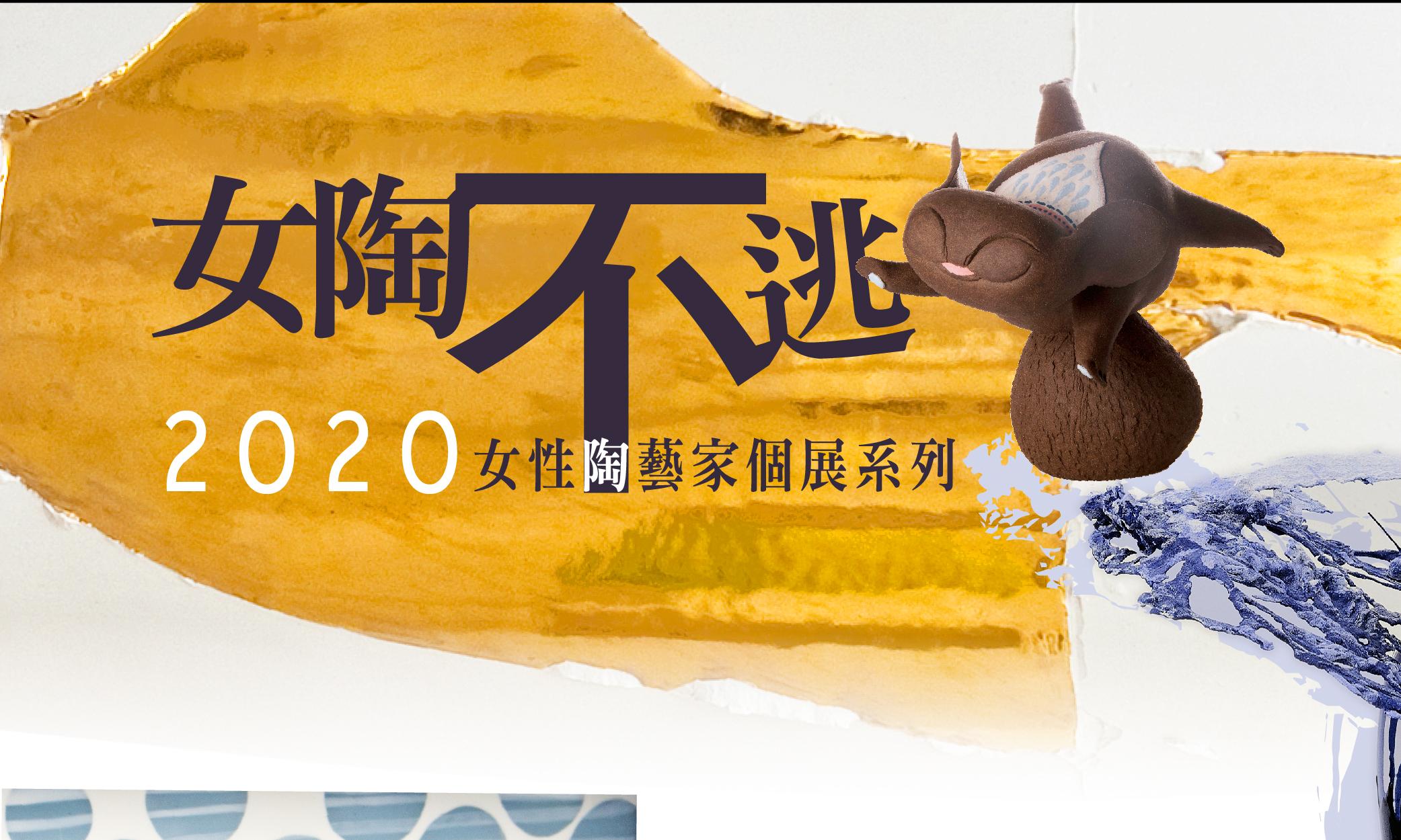 《女陶 ・ 不逃》 2020女性陶藝家個展系列