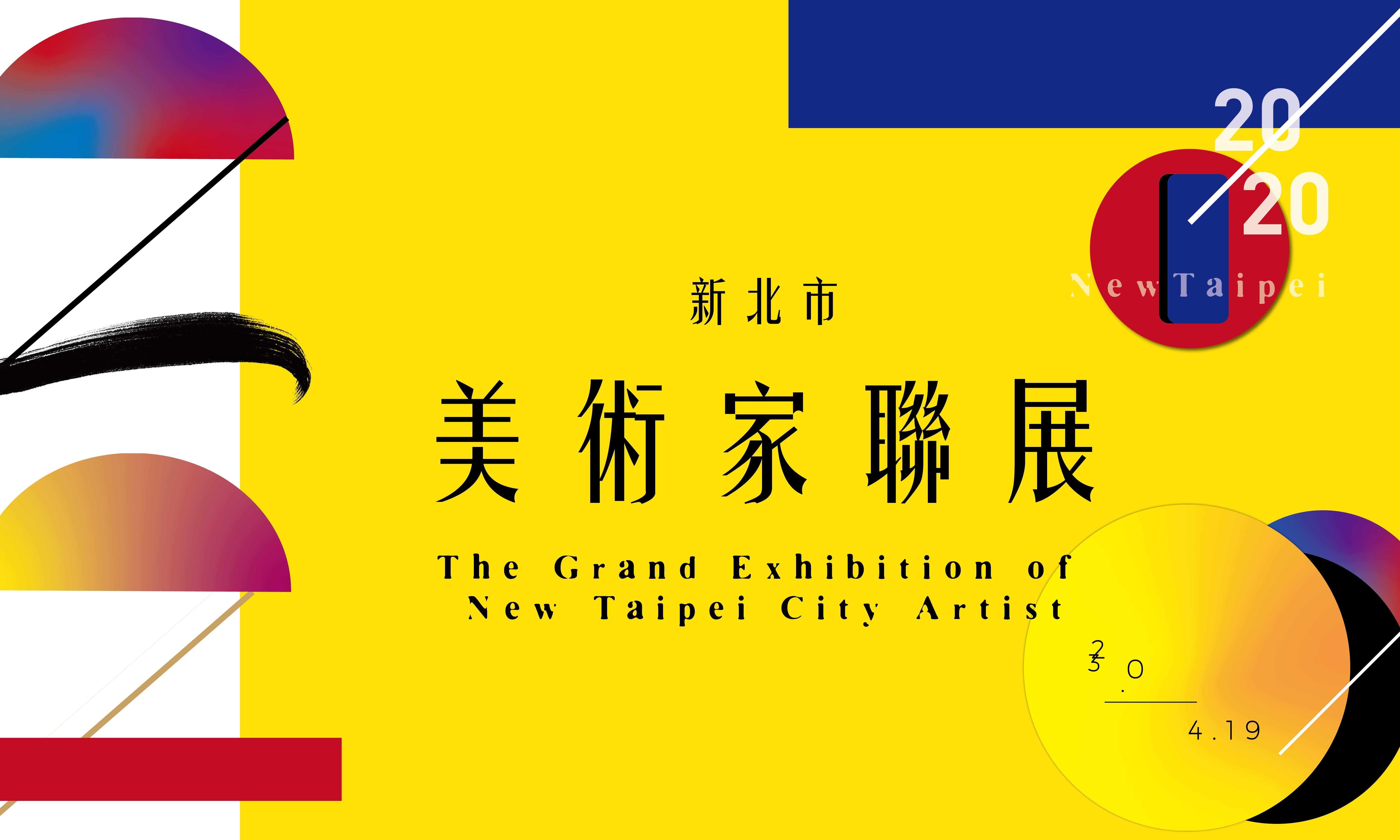 新北市美術家聯展