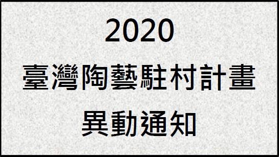 2020 臺灣陶藝駐村計畫公告