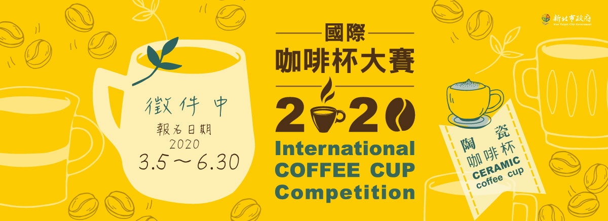Call for Entry  for the 2020 International Coffee Cup Competition