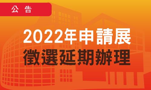 2022年申請展徵選延期辦理