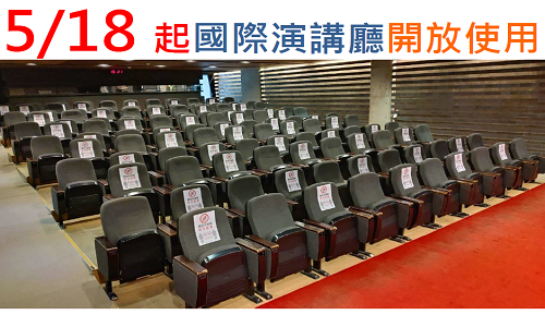 國際演講廳開放使用
