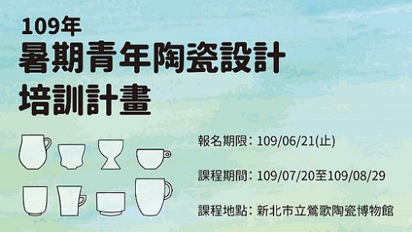 109年暑期青年陶瓷設計培訓計畫