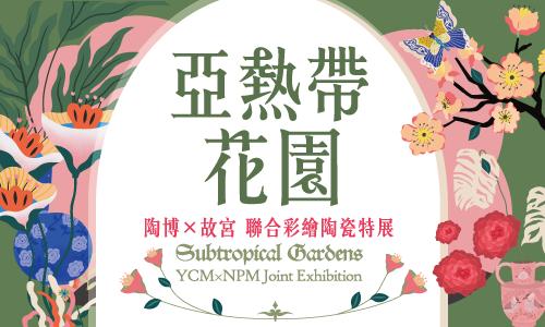 亞熱帶花園:彩繪陶瓷展