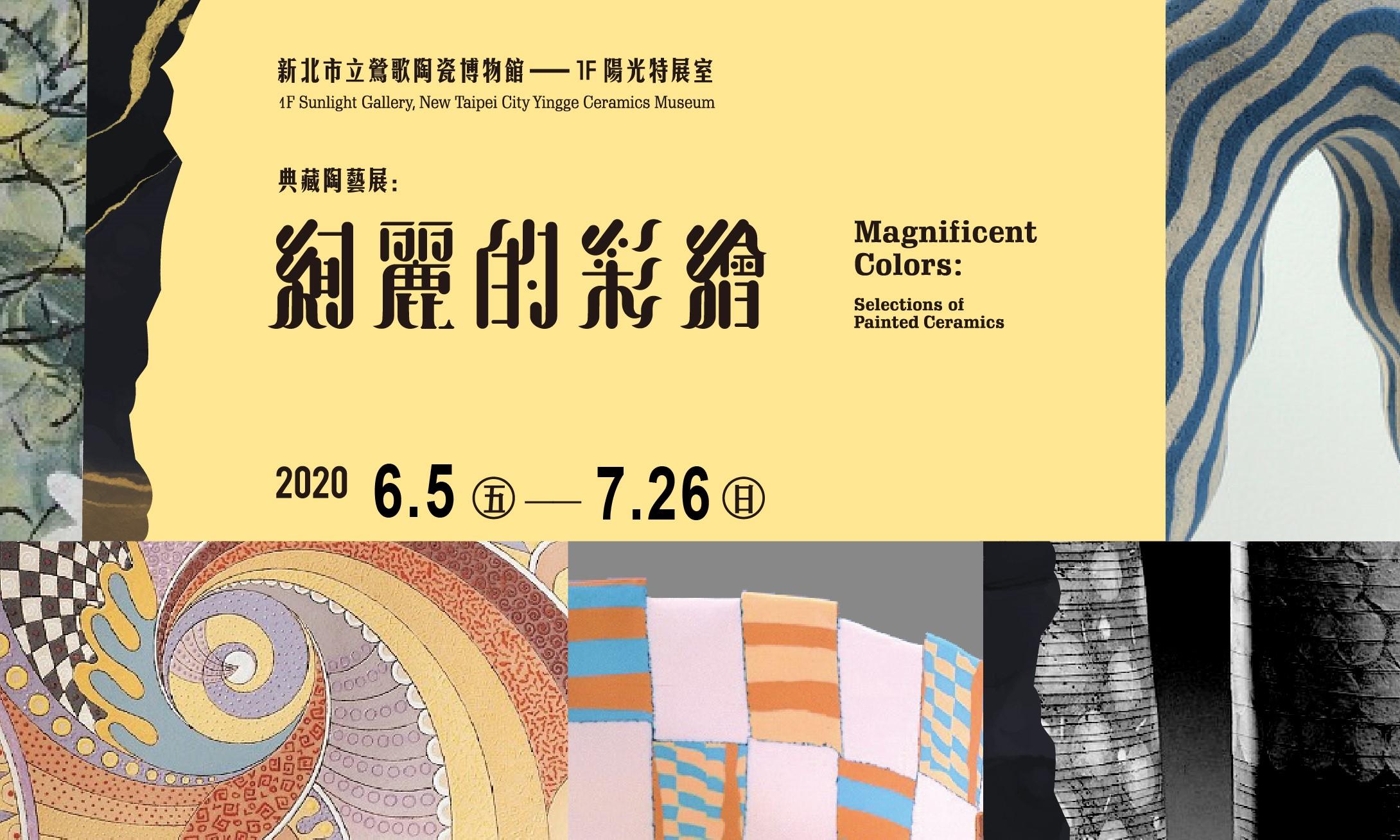 絢麗的彩繪—典藏陶藝展