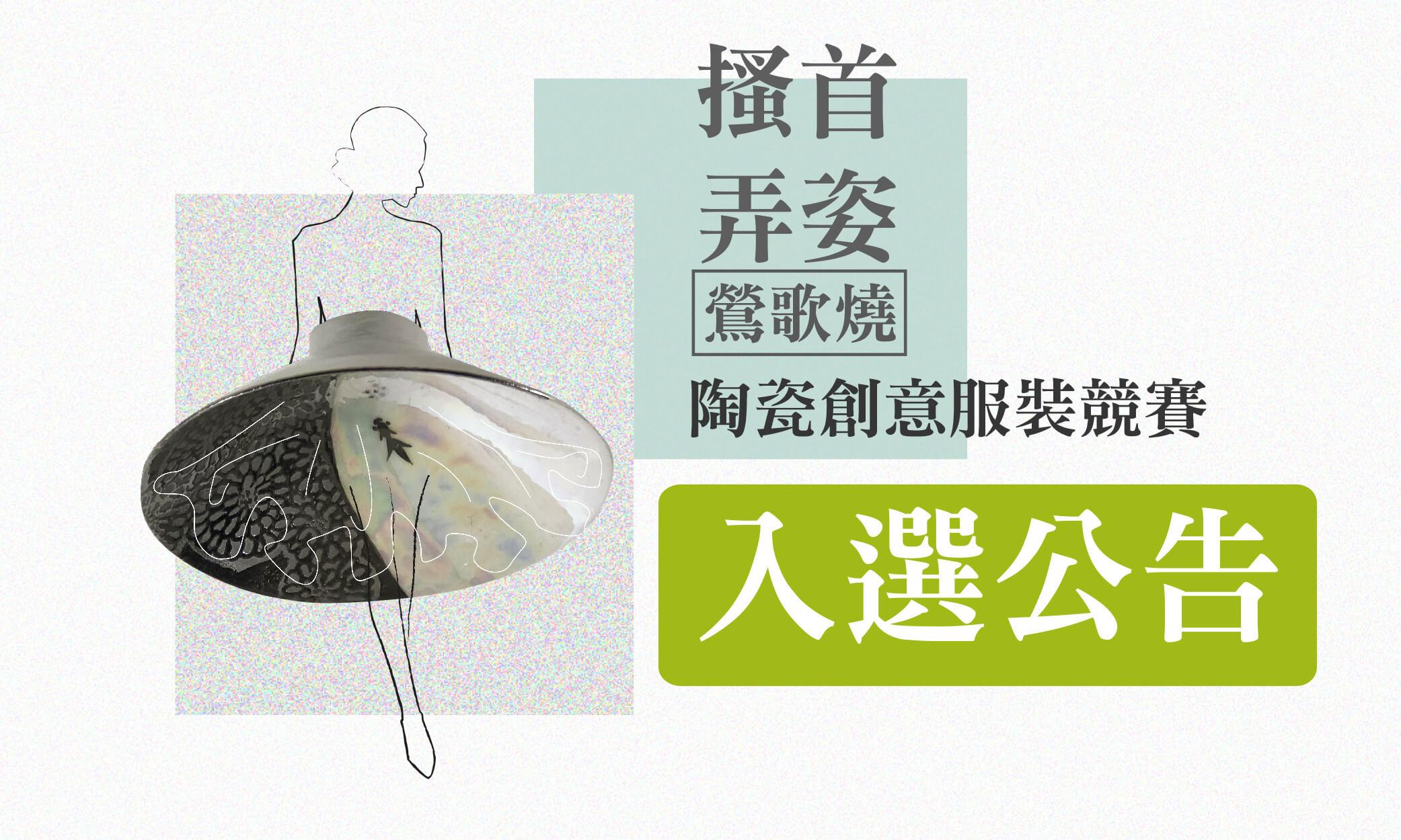 搔首弄姿鶯歌燒-陶瓷創意服裝競賽 入選公告