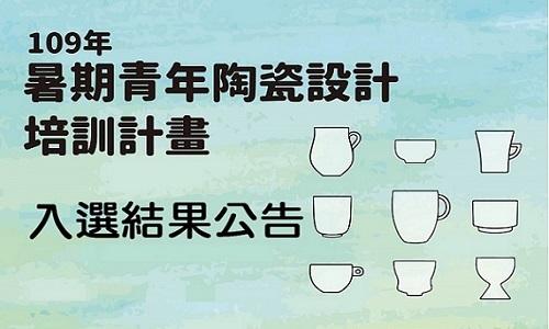 109年暑期青年陶瓷設計培訓計畫入選結果公告