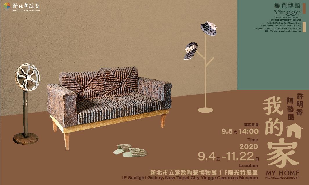 我的家—許明香陶藝展