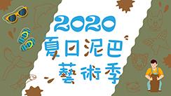 2020夏日泥巴藝術季