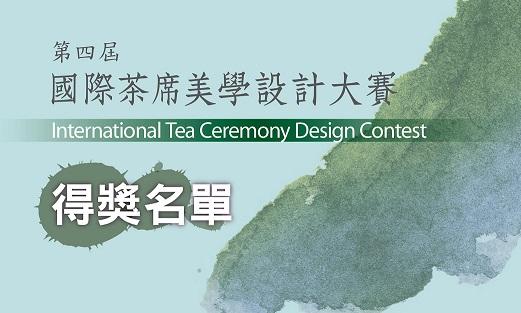 第四屆國際茶席美學設計大賽得獎名單