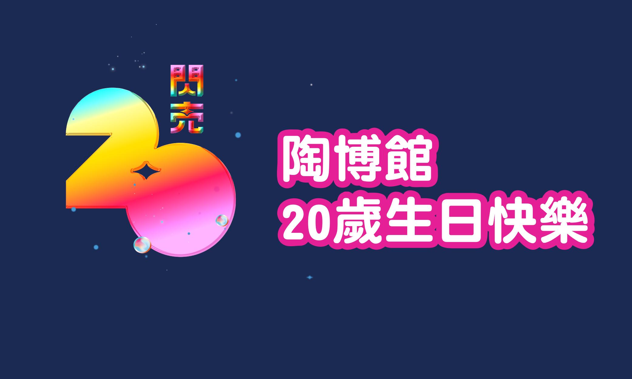 陶博館20周年館慶系列活動