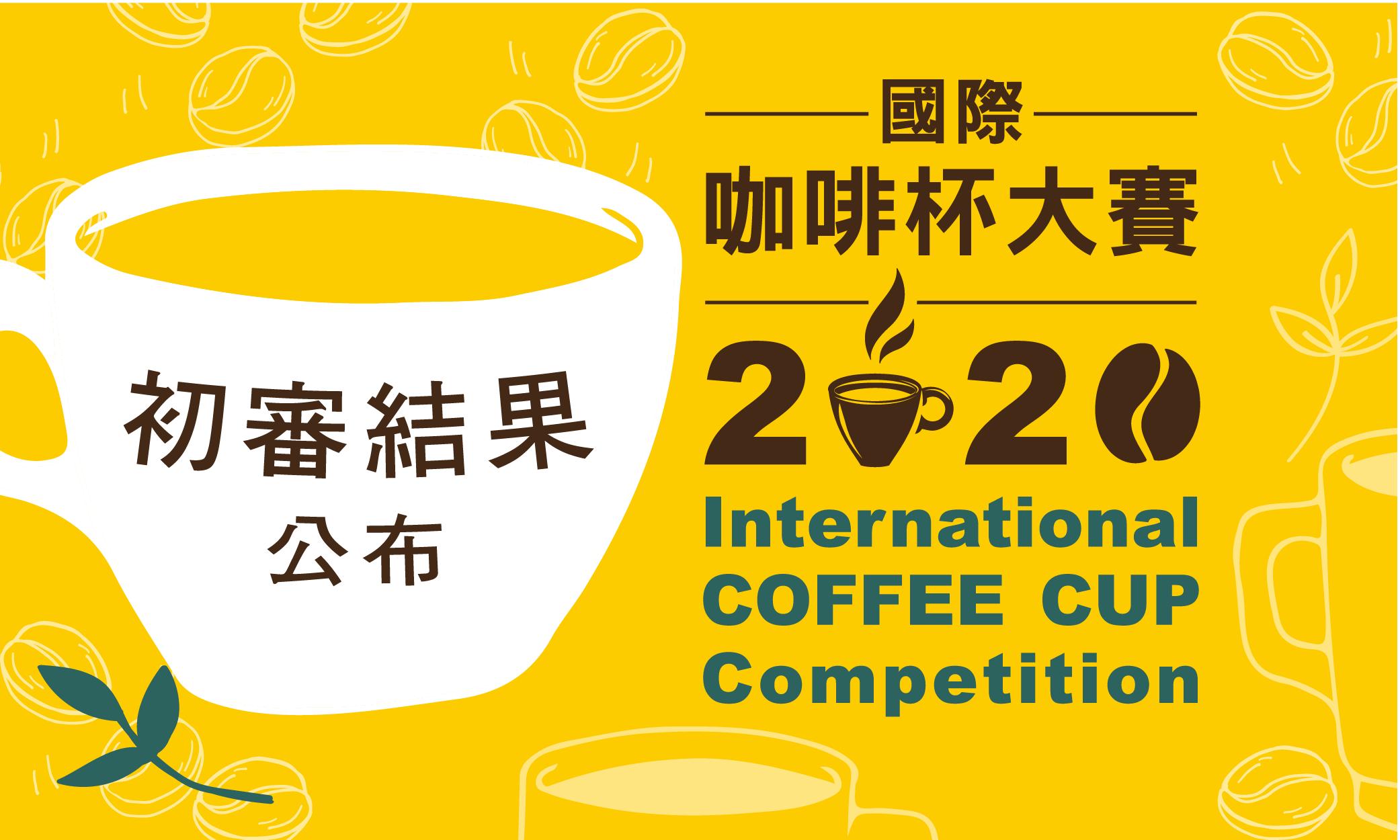 2020國際咖啡杯大賽初審結果