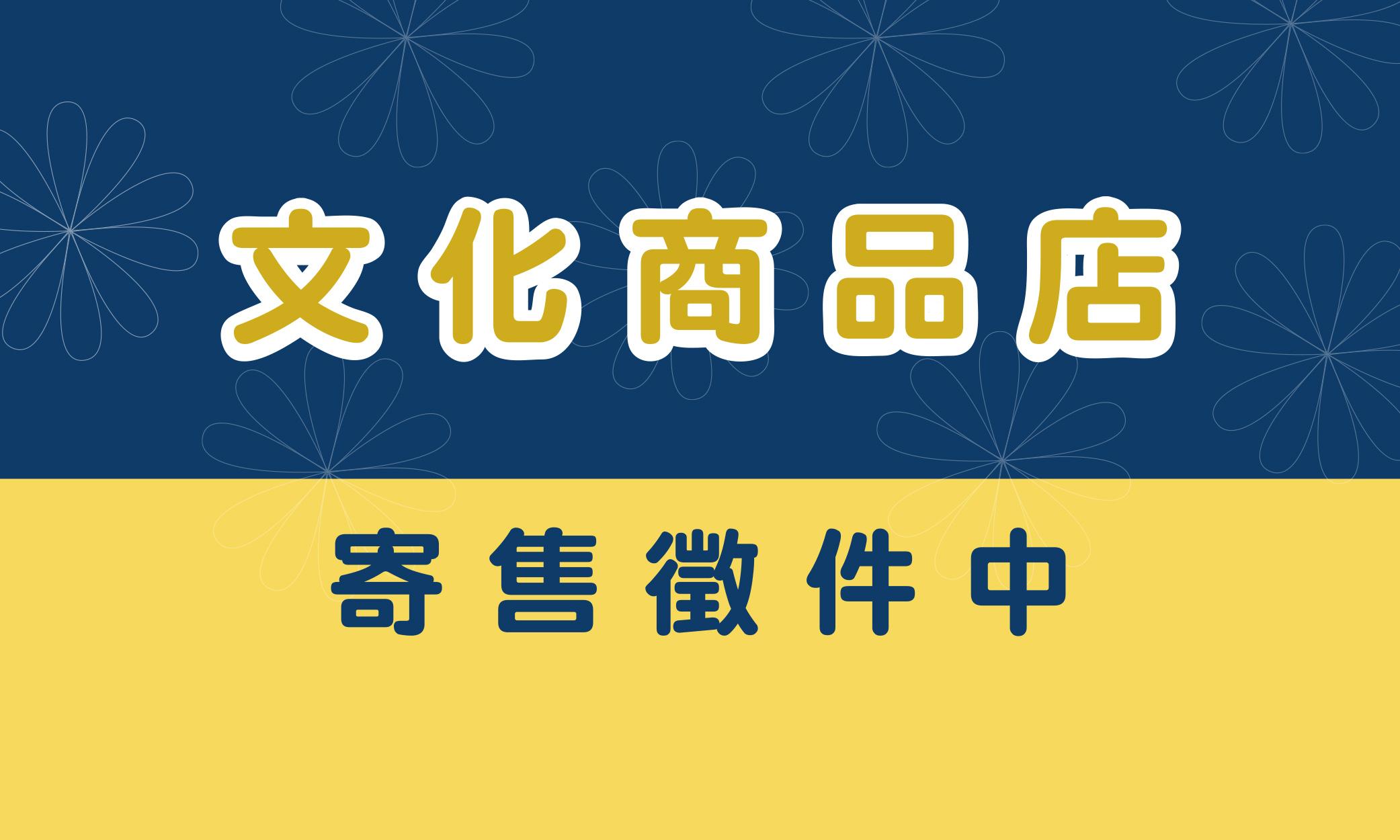 自營文化商品店公開徵求商品寄賣!!
