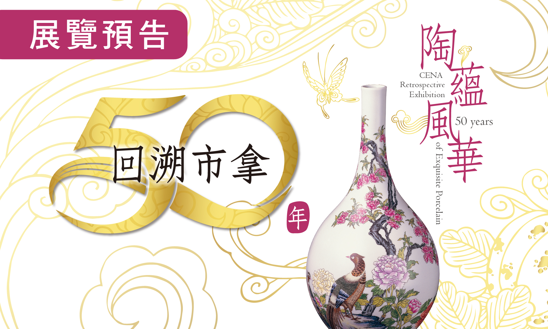 Cena Retrospective Exhibition : 50 years of Exquisite Porcelain