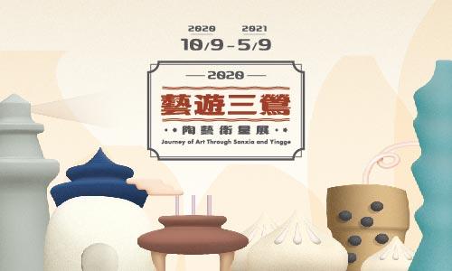 藝遊三鶯──2020陶藝衛星展