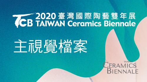2020臺灣國際陶藝雙年展主視覺檔案