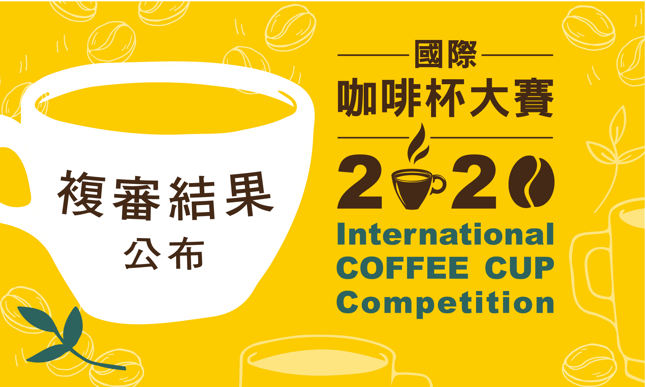 2020國際咖啡杯大賽複審結果