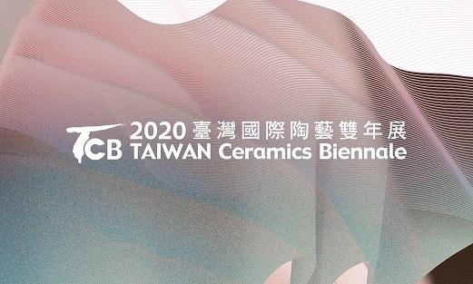 2020 Taiwan Ceramics Biennale