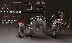 人工智慧─張麗娟創作個展