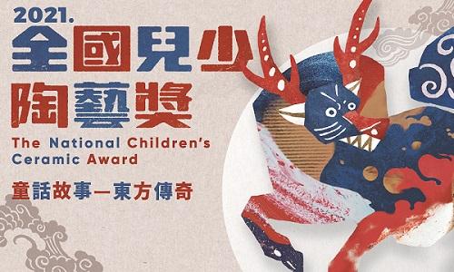 2021全國兒少陶藝獎「童話故事─東方傳奇」