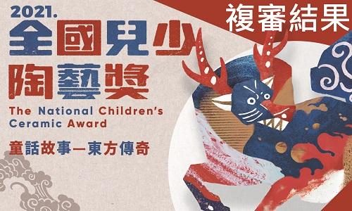 「2021全國兒少陶藝獎」複審結果
