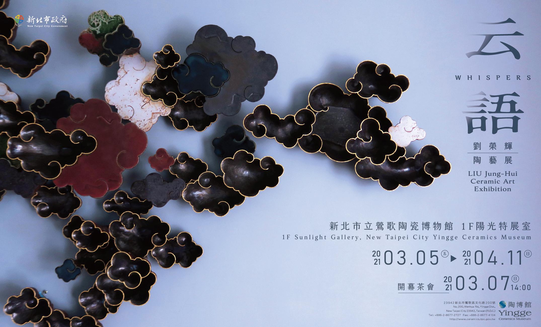 云語–劉榮輝陶藝展