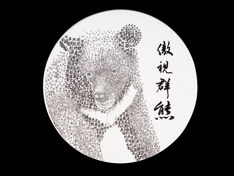 吸水杯墊(傲視群熊、如魚得水、福鹿雙全、彩蝶雙飛)