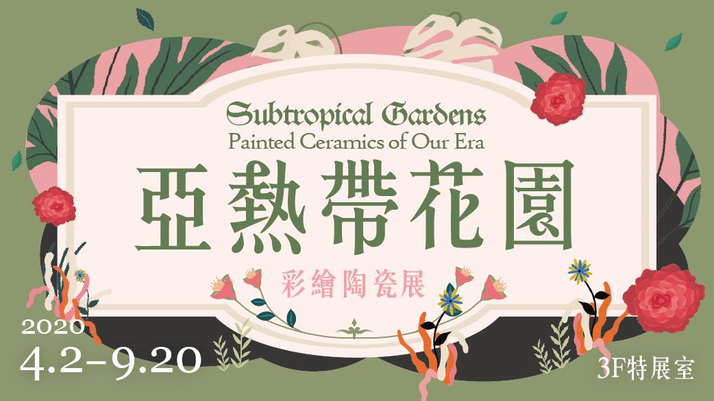 亞熱帶花園:陶瓷彩繪展
