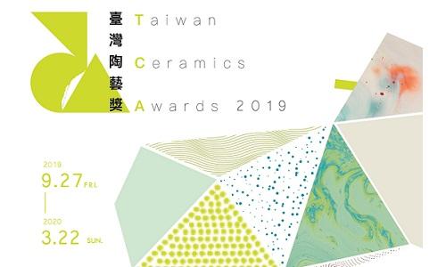 2019臺灣陶藝獎