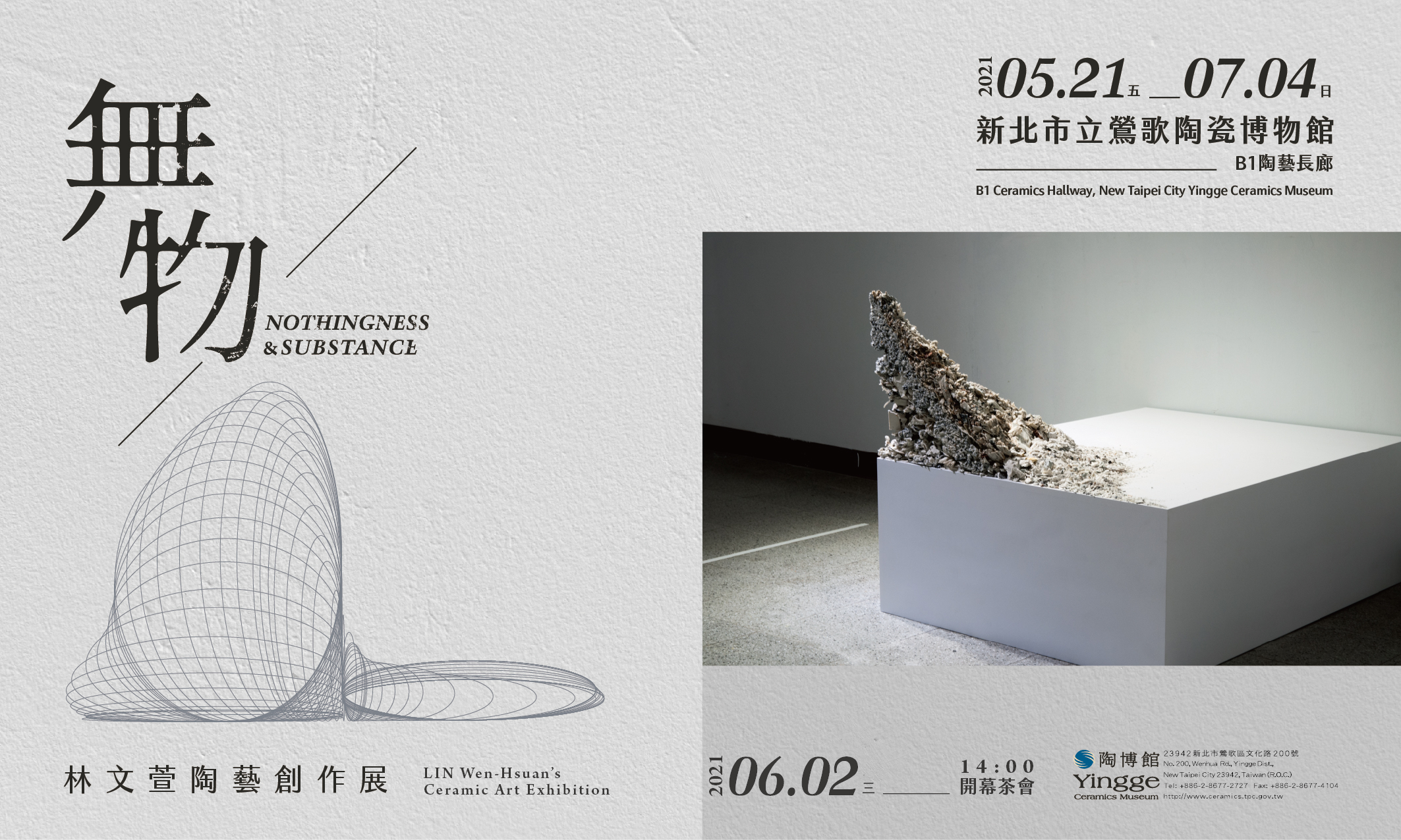 Nothingness & Substance: LIN Wen-Hsuan's Ceramic Art Exhibition