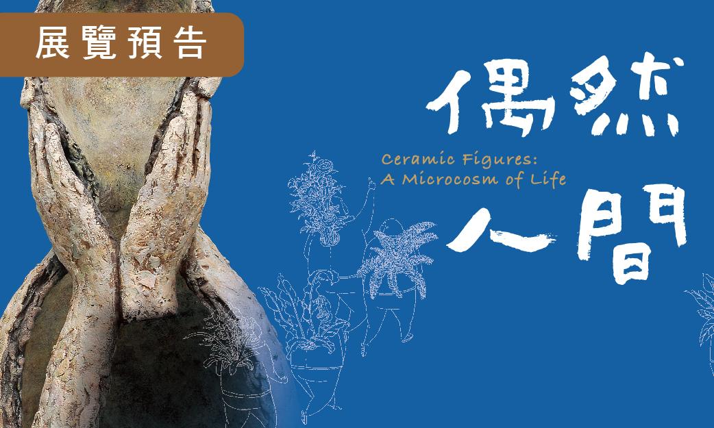Ceramic Figures: A Microcosm of Life