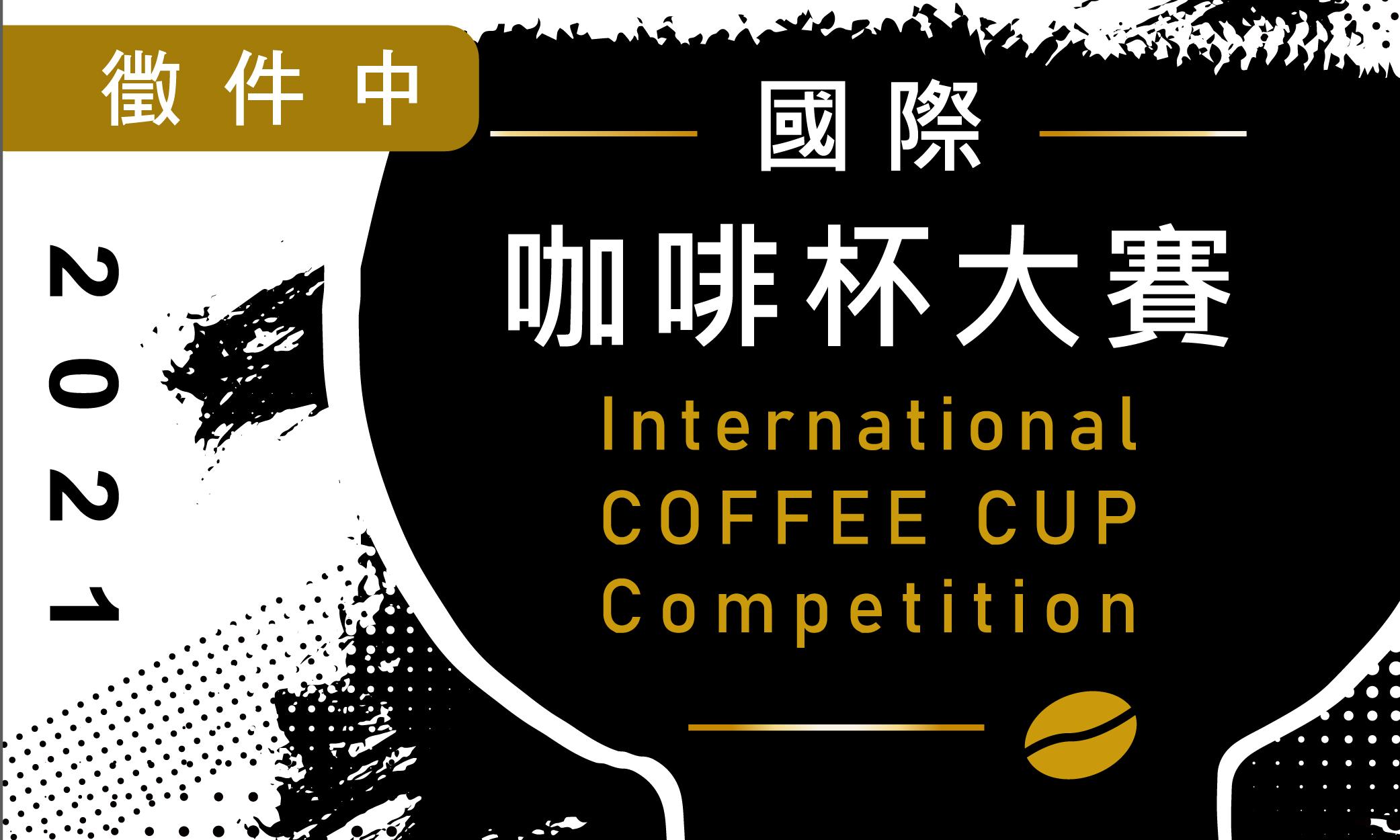 「2021國際咖啡杯大賽」徵件簡章