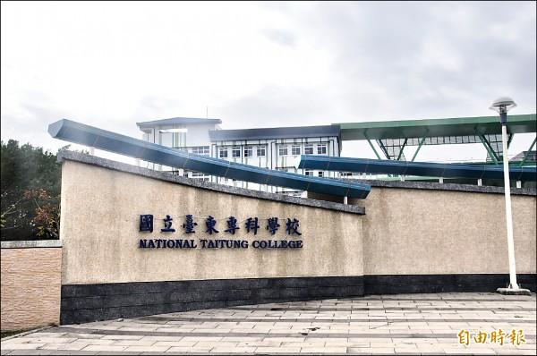 國立臺東專科學校